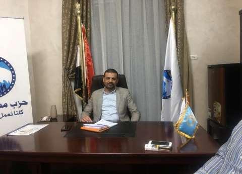 اليوم.. افتتاح مقر حزب مستقبل وطن بالغربية بحضور رئيس الحزب