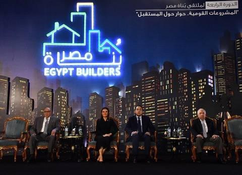 """ملتقى """"بناة مصر"""" يكرّم وزير الإسكان لجهوده في قطاع التشييد والمشروعات"""