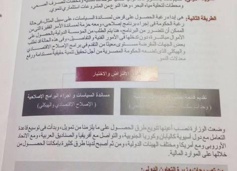 """سحر نصر تُبرز تصريحاتها لـ""""الوطن"""" في كتاب عن اتفاقيات القروض والمنح"""