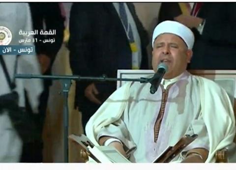 عاجل| انطلاق القمة العربية الـ30 بآيات من القرآن الكريم