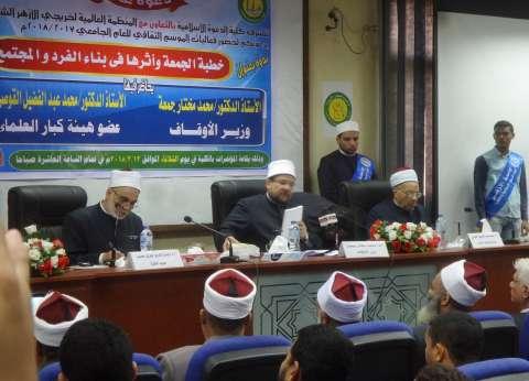 """إنشاد ديني لطلاب وافدين خلال ندوة """"خطبة الجمعة"""" بجامعة الأزهر"""