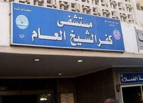 """التحقيق مع طبيب لتقاضيه أموالا مقابل الكشف داخل """"كفر الشيخ العام"""""""