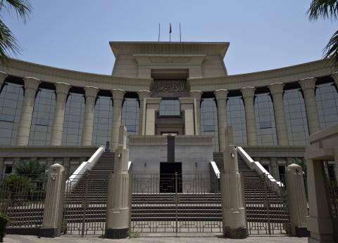 «الدستورية» تؤيد تعديلات الإجراءات الجنائية بصدور الحكم فى غياب المتهم