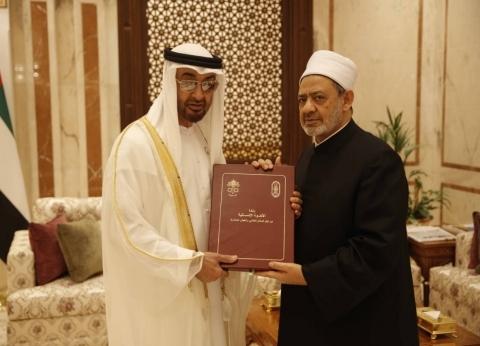 """الإمام الأكبر يسلم ولي عهد أبو ظبي نسخة من وثيقة """"الأخوة الإنسانية"""""""