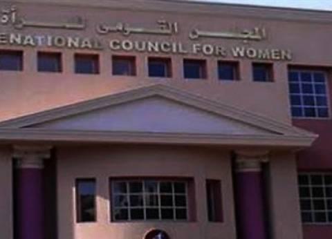 """لجنة الصحة والسكان بـ""""القومي للمرأة"""" تنتهي من وضع خطتها للمرحلة المقبلة"""