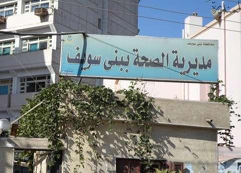 """""""صحة بني سويف"""" تحرر 13 محضرا ضد منشآت غذائية وتعدم 10 كيلو أغذية فاسدة"""