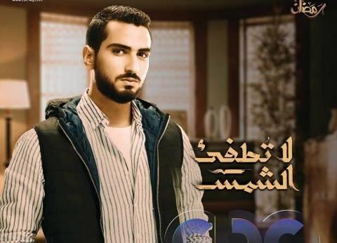 """محمد الشرنوبي ينتهي من 70% من أحداث """"لا تطفئ الشمس"""""""