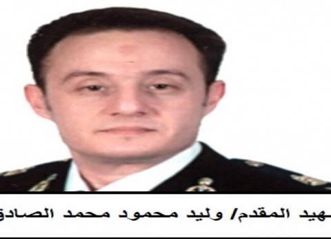 بعد تكريم اسمه في عيد الشرطة.. واقعة استشهاد العقيد وليد محمود محمد