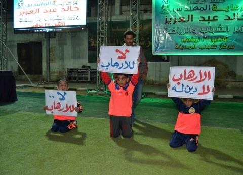 أشبال مركز شباب المدينة بالسويس يرفعون لافتات تدين حادث الروضة
