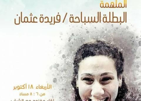 """عمرو أديب عن تكريم فريدة عثمان: """"مش بنكرم أبو تريكة وصلاح بس"""""""