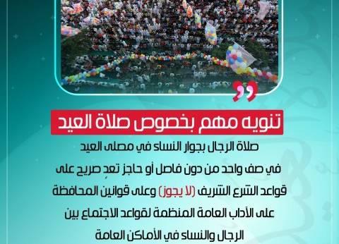 """""""الإفتاء"""": صلاة النساء بجوار الرجال في العيد دون حاجز تعدي على الشرع"""