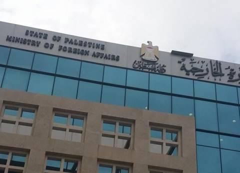 """""""الخارجية الفلسطينية"""": الانفلات الاستيطاني يفقد جهود استئناف المفاوضات"""