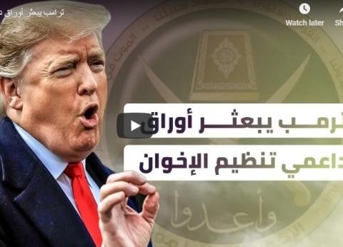 فيديو  قناة سعودية: ترامب يبعثر أوراق داعمي تنظيم الإخوان الإرهابي