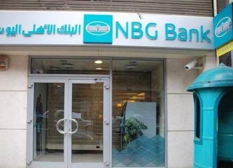 وظائف شاغرة في البنك الأهلي اليوناني