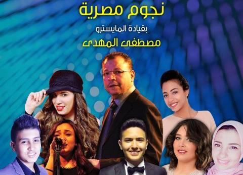 """اﻷربعاء.. حفل غنائي لـ""""نجوم مصرية """"بقصر المانسترلي"""