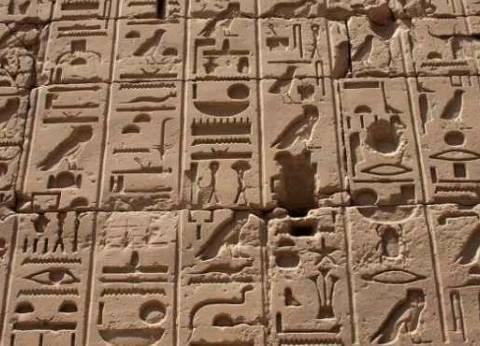 """""""الكتابة والنقوش الثمودية"""" بمكتبة الإسكندرية غدا"""