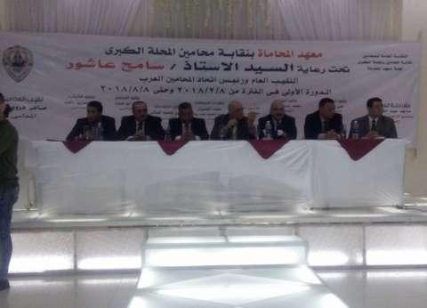 """""""الطب الشرعى والقانون الجنائي"""" بمعهد محاماة كفر الشيخ.. الخميس"""