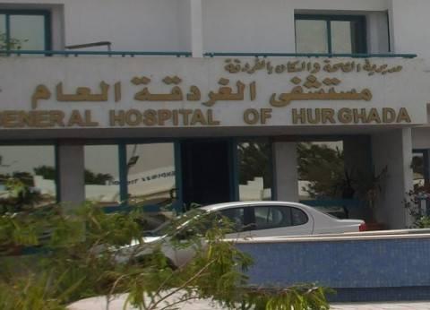 """اليوم.. قافلة طبية من """"طب الزقازيق"""" بمستشفى الغردقة العام"""