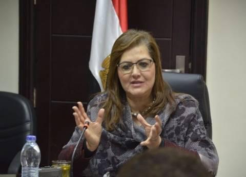 """""""الوطن"""" تنشر كلمة وزيرة التخطيط أمام مجلس النواب"""