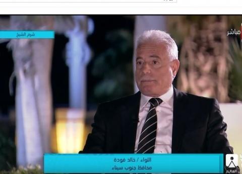 """محافظ جنوب سيناء يشيد برئيس مدينة شرم الشيخ: """"جندي مجهول ومبينامش"""""""