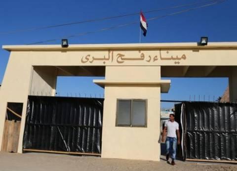 وصول حجاج أسر شهداء فلسطين لمعبر رفح في طريقهم لمطار القاهرة