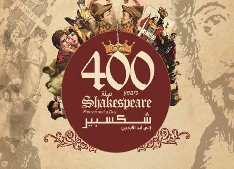 """فعاليات متنوعة للأطفال في احتفالية """"شكسبير 400"""" بمكتبة الإسكندرية"""