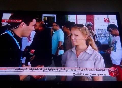 مصرية من أصل روسي تدلي بصوتها في شرم الشيخ: جئت مع العائلة لتأكيد أن مصر آمنة