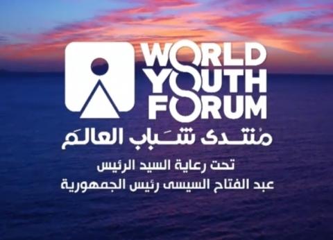 """""""إبدأ بنفسك"""": منتدى شباب العالم يقف في وجه الانضمام للجماعات المتطرفة"""