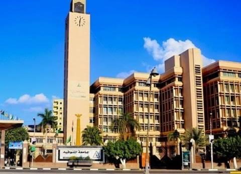 """""""تنسيق جامعة المنوفية"""" يستقبل 247 رغبة تقليل اغتراب"""