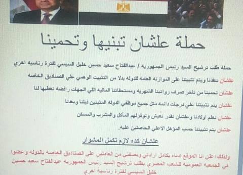 """""""علشان تبنيها"""" بقنا: بيان القوات المسلحة يتفق مع إرادة المصريين"""
