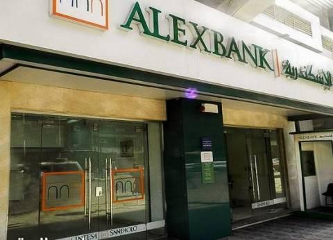 «الإسكندرية» يدعم الشمول المالى ويطلق حساب توفير للشباب مجاناً