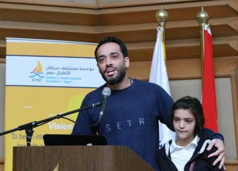 """رامي جمال يصطحب 100 طفل من دور الرعاية لزيارة """"57357"""""""