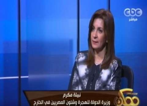 نبيلة مكرم: سأعود بجثامين ضحايا جمارك عمان من المصريين صباح اليوم