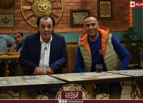 """محمود عبد المغني وعلاء مرسي ضيفا أشرف عبد الباقي على """"الحياة"""""""