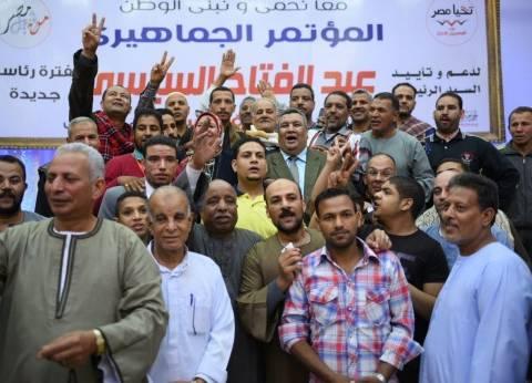 بالصور| مؤتمر جماهيري حاشد لدعم السيسي في الانتخابات الرئاسية بطهطا