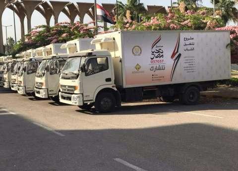 """بدء احتفالية """"تحيا مصر"""" لتسليم سيارات النقل المبرد للشباب"""