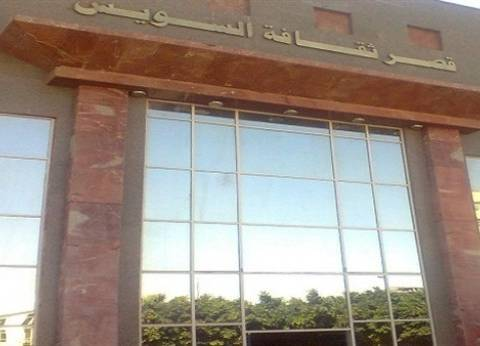 إقليم ثقافة القناة وسيناء يقيم حفل بمناسبة أعياد الشرطة اليوم
