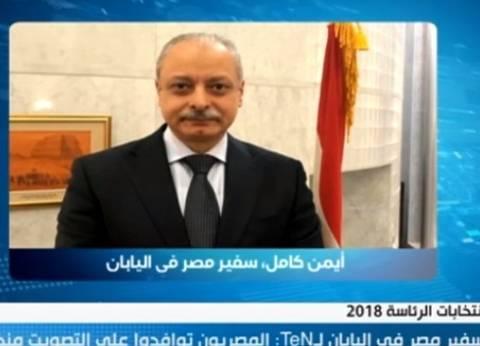 سفير مصر باليابان: الطلاب أصروا على المشاركة في الانتخابات رغم ظروفهم