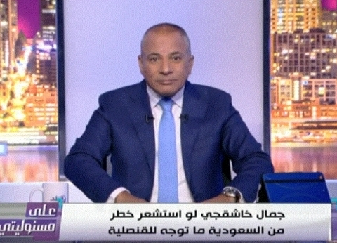 """أحمد موسى يعلق على اختفاء جمال خاشقجي: """"كان عايش حياته وبيسهر"""""""