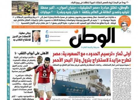 تقرأ غدًا: «الوطن» تطلق مبادرة «مصر الحقيقية»