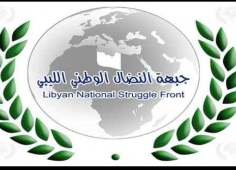 quotالنضال الوطنيquot الليبية تدعو كل العسكريين للانضمام للجيش لحماية ليبيا