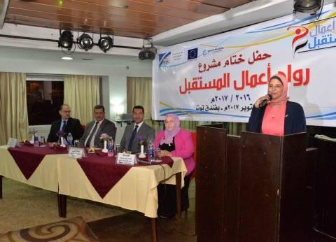 """محافظ أسيوط يشهد حفل ختام مشروع """"رواد أعمال المستقبل"""""""