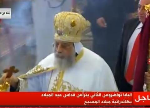 """البابا تواضروس يترأس قداس عيد الميلاد بـ""""كاتدرائية ميلاد المسيح"""""""