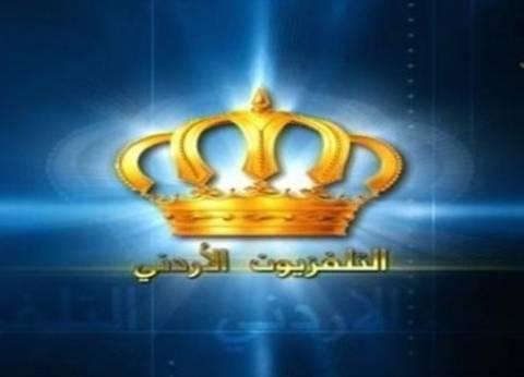 """شارك في البث الموحد لـ""""نصرة القدس"""".. 16 معلومة عن التليفزيون الأردني"""