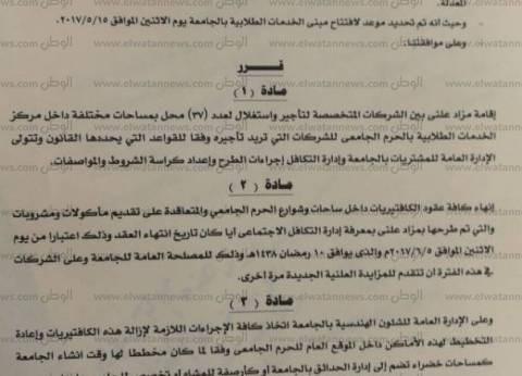 جامعة القاهرة تقرر إعادة تخطيط أماكن الكافيتيريات منتصف مايو