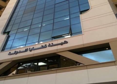 """""""قضايا الدولة"""" تلزم جمعية بدفع 4 ملايين و127 ألفا لمحافظة جنوب سيناء"""