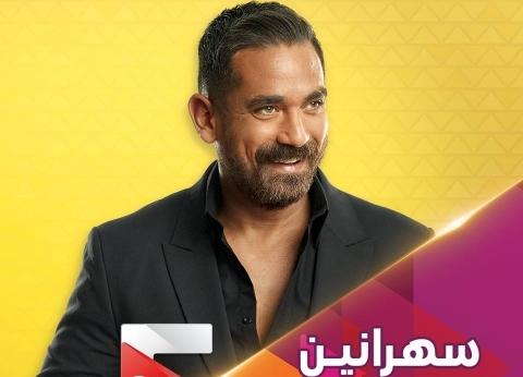 الجمعة.. مروان خوري وغادة عادل ضيفا أمير كرارة في «سهرانين»