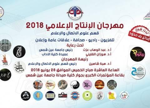"""تحت شعار """"إبداع بلا حدود"""".. """"إعلام عين شمس"""" تنظم مهرجان مشروعات التخرج"""