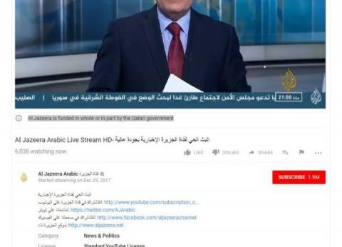 """""""يوتيوب"""" بأمريكا يضع علامة بفيديوهات """"الجزيرة"""" تفيد بتمويلها من قطر"""