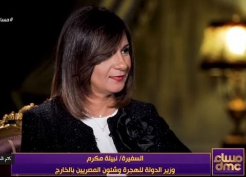 وزيرة الهجرة: الأجانب كانوا يهربون من بلادهم ويأتون لمصر للإقامة بها